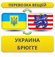 Перевозка Личных Вещей из Украины в Брюгге