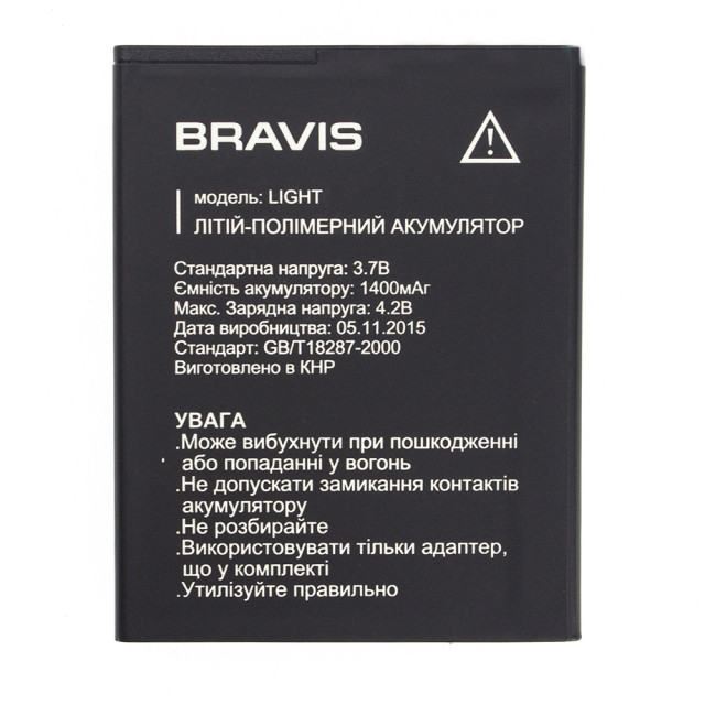 Акумулятор для Bravis Light Оригінал