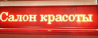 Вывеска LED Бегущая строка 295*40 cm, Red рекламная строка + WI-FI