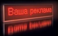 Вывеска LED Бегущая строка 295*40 cm, Red рекламная строка + temp, датчик температуры