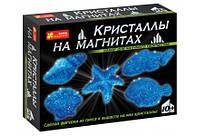 Набор научного творчества Кристаллы на магнитах (синие)
