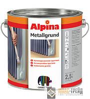 Alpina (Альпина)Metallgrund Антикоррозионная грунтовка для железа и стали 2.5