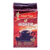 Кава Жокей По-східному  (мел.,в/я,вак)  100 г
