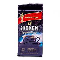 Кава Жокей Традиційний (мел.,в/я,вак) 250 г