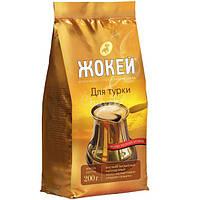 Кава Жокей   Для турки 200г (молот)