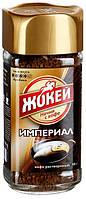 Кава Жокей Імперіал розч.с/б  95г