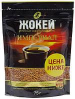 Кава Жокей Імперіал розч.м/у  75г
