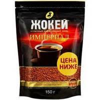Кава Жокей Імперіал розч.м/у  130г