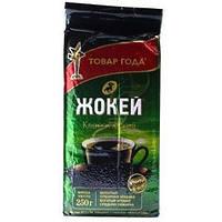 Кава Жокей Класичний  (мел.,в/я,вак) 250 г