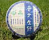 Шен Бин «Пу Вэнь» 2006 Год, От 10 Грамм