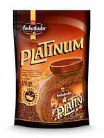 Кава Амбасадор Platinum 150 гр. пак