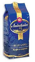 Кава Амбасадор Blue Label зерно 1000г