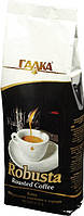 Галка  Кава смажена в зерні Робуста 1кг
