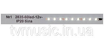 Светодиодная лента 2835-60led (white)