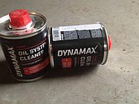 Промывка двигателя (промывка масляной системы) Dynamax
