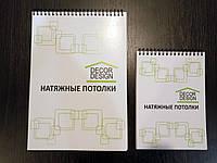 Фирменная тетрадь для замеров натяжных потолков большая(50 лист.)