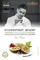 """Натуральная приправа для картофеля и овощей """"Bon Delice""""30г"""