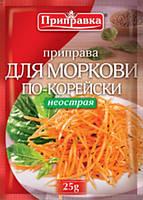 Приправа для моркови по-корейски (не острая) 25г