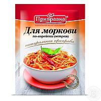 Приправа для моркови по-корейски (острая) 25г