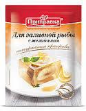 Приправа для холодца с желатином 20гр