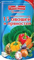 """Приправа """"15 овощей и пряностей""""  200г"""