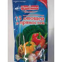 """Приправа """"15 овощей и пряностей"""" 75г"""
