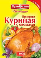"""Приправа """"Куриная с овощами"""" 100 г"""