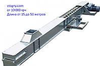 Транспортер цепной скребковый для зерна горизонтальный 15 метров