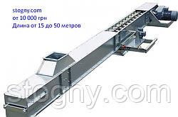 Транспортер цепной скребковый 30 метров