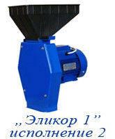 Измельчитель зерна Эликор-1 (исполнение 2) с регулировкой дробления