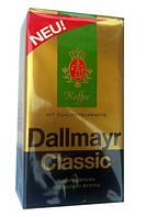 Кофе Dallmayr Classic 500г