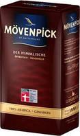 Кофе Movenpick Der Himmlische J.J. DARBOVEN (молотый)500 г