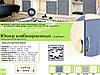 Дитяча стінка Юніор Комбі БМФ металік - крем, фото 4