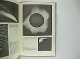 Гурштейн А.А. Извечные тайны неба (б/у)., фото 7