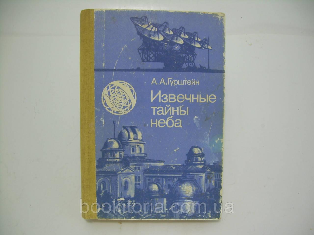 Гурштейн А.А. Извечные тайны неба (б/у).
