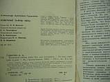 Гурштейн А.А. Извечные тайны неба (б/у)., фото 5