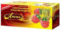 Чай Лисма  Домашня Малина 20*1,5г