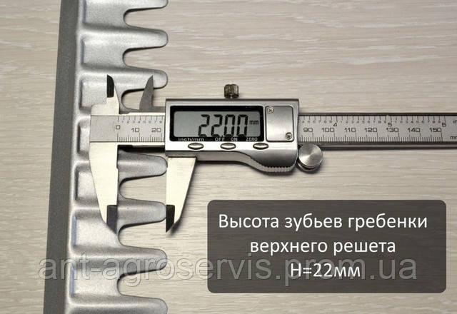 Высота зубьев гребенки верхнего решета H=22мм