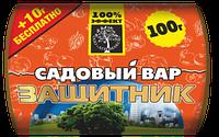 """Садовий вар """"ЗАХИСНИК"""" 100г"""