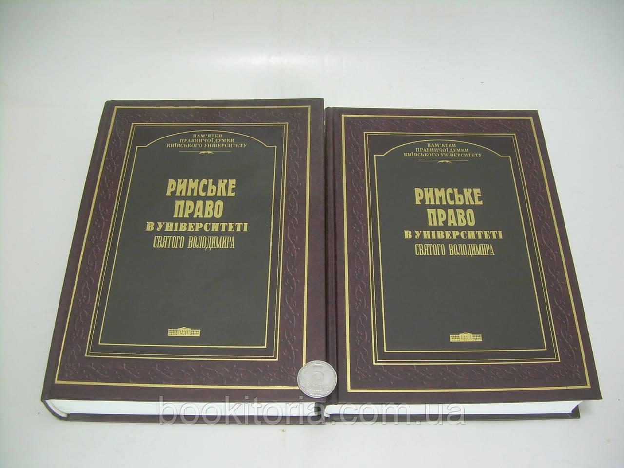 Римське право в Університеті Святого Володимира. У двох книгах (б/у).
