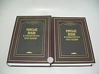 Римське право в Університеті Святого Володимира. У двох книгах (б/у)., фото 1