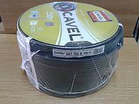 Коаксиальный кабель CAVEL SAT 703N 75 Ом (Бухта 250м)