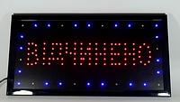 Светодиодная LED вывеска Відчинено, 55x35 см