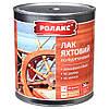 Лак яхтенный полиуретановый матовый Ролакс