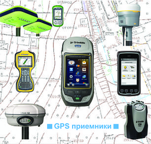GPS приемники, контроллеры