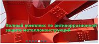 Эмаль  ГРИНФАРБ полиуретановая  всех цветов Ral