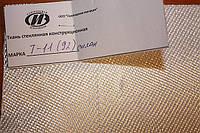 Стеклоткань конструкционная Т-11(92)