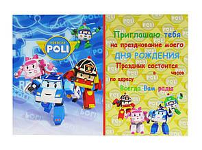 """Приглашение на украинском языке """"Робокар Поли"""" 154х110мм"""