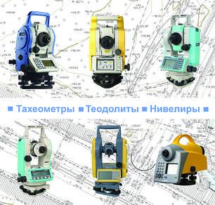 Тахеометры, теодолиты, нивелиры, дальномеры, 3D сканеры, трассопоисковое оборудование