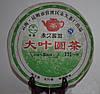 Чай Шен Пуэр Ба Да Шань Гушу 2011год,  От 10 Грамм